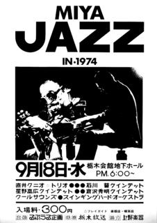 ミヤ・ジャズイン1974